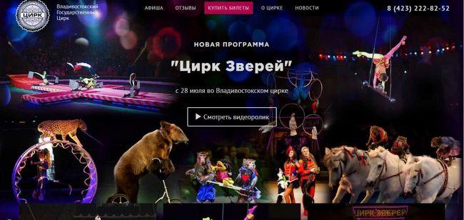 ウラジオストクに来たら絶対、行っとけ的な紹介をされる(?)国立サーカスですが、ロシア語シロウトさんにはハードルが高すぎます。