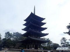 京都奈良へ(16)興福寺・五重の塔と国宝館、ならまち囲炉裏ダイニング