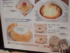 長野旅(13)松本・なわて通りでクラムチャウダーパンと四柱神社