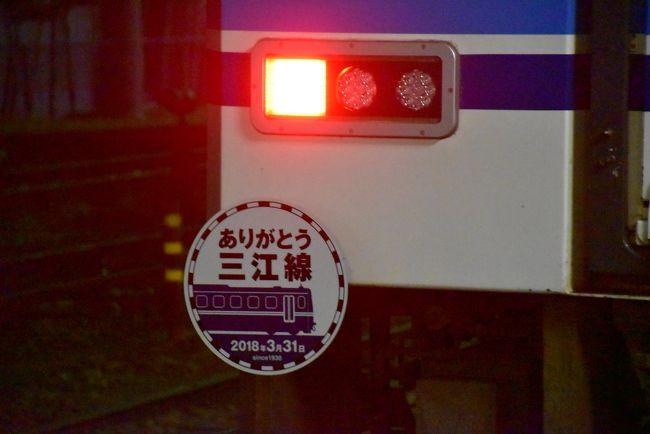 2018年3月31日は三江線(さんこうせん)の運行最終日です。<br />三江線は地域の経済と産業の発展に貢献し、88年の長い歴史に幕をおろします。<br /><br />ラストランにあわせたかのように沿線の桜が満開となり、引退を祝福しているようです。<br />最後の乗車は最終列車の1本前に、江津(ごうつ)から三次(みよし)まで全線を乗ります。<br />沿線には地元の人たちが列車が通るのを待ち、今まで利用してきた感謝の気持ちを「ありがとう三江線」の旗と手を振り、三江線を見送る光景が続きました。<br /><br />なお、旅行記は下記資料を参考にしました。<br />・広島ニュース 食べタインジャー「3月31日ラストラン!三江線の最後を見届けるイベント、各駅で」<br />・鉄道雑学研究所「三江線石見神楽駅名標」<br />・石見川本鉄道研究会公式サイト「JR三江線最後の日 in 粕淵駅」<br />・美郷町観光協会「JR三江線の時間に合わせた楽打ち&しゃぎりのご案内」「大和荘」