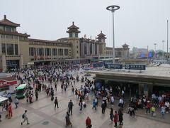 2018GWモンゴル縦断鉄道の旅(1:ANA特典航空券で北京前乗り編)