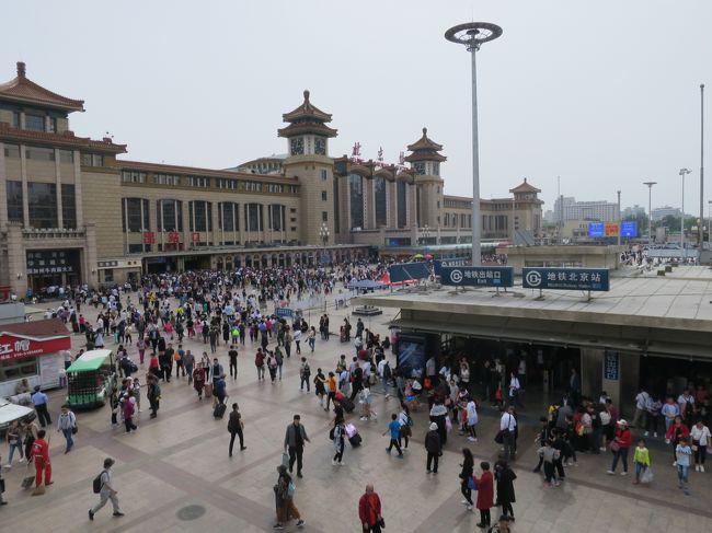 海外鉄に目覚めたときから一度乗ってみたかった、北京からモンゴル・ウランバートルまでの列車。きっぷの取り方が分からなかったりウランバートルの治安が気になったり(「一人で行くところじゃない」っていうネット情報もあったりね)、そもそも運行頻度が多くなかったりでなかなか実現できなかった。<br /><br />しかし!「GWは休むべし」という職場のお達し、そしてめっちゃ参考になる情報源をいくつか入手できたりオンラインできっぷを手配できるようになっていたりと、ようやくチャンスがめぐってきた!<br /><br />手元にあるANAの53000マイルで特典航空券を手配して、「ただただ列車に乗るだけの旅」を敢行してきた。<br /><br /><br />●4/30:東京⇒(航空機)北京<br /> 5/01:北京⇒(鉄道)<br /> 5/02:⇒ウランバートル、市内観光<br /> 5/03:ウランバートル⇒(航空機)北京⇒(航空機)東京