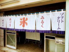 夏季限定 昭和の香り漂うかき氷喫茶 村田屋