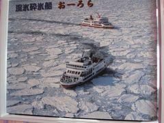 流氷を見に北海道へ二泊三日のツアーで行ってきた~二日目