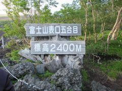 富士山登山、初登頂。初日から2日偏