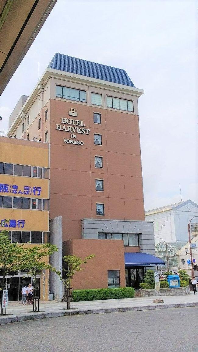 久しぶりの鳥取出張で、初めて米子に行きました。<br />2泊お世話になった「ホテルハーベストイン米子」の様子を簡単ですがお伝えしたいと思います。