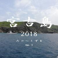 曇りの宮古島2018