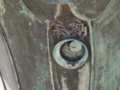 蓮乗院 光明寺の新住職になるとまず蓮乗院に入る習わしになっています。鎌倉三十三観音巡りの旅