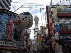 大阪の旅行記