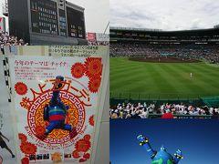 2年ぶりに夏の高校野球観戦は第100回記念大会と鉄人ビアガーデン2018