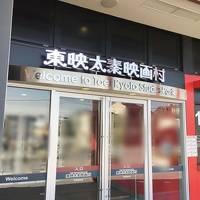 京都の東映太秦映画村~新・都ホテル