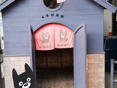 九州35  D&S列車「あそぼーい」黒ネコ・クロえもんの装飾 ☆アイドルは駅長?