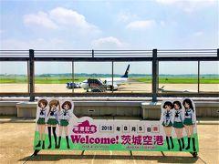 ふらっとドライブ  霞ヶ浦の周りで御朱印巡り と 茨城空港見学