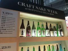 CRAFT SAKE WEEKへ②(2108年4月)
