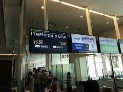 2018年二度目の台湾。今回は友人夫婦と一緒にブラブラ台湾!出発から1日目。