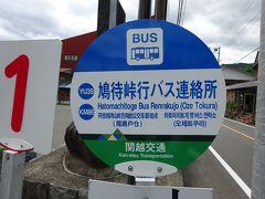 猛暑の夏 涼を求めて片品・奥日光へ【その1】 路線バスに乗って片品村の奥へ
