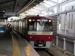 京急三浦半島1DAYフリー切符の旅(1)赤い京急電車に乗って三崎口へ
