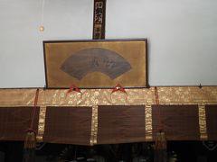 向福寺 むびょうたん と 南北朝時代の作の阿弥陀如来さま 鎌倉三十三観音霊場巡り