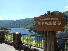 札幌6泊7日滞在型旅行(2)(3日目 豊平峡ダム&豊平峡温泉)