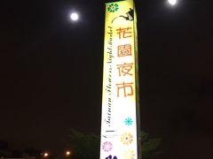 台湾+沖縄離島の旅-1
