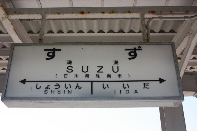 2017年のゴールデンウイーク、能登半島と福井を回ってきました。<br />旅の目的は、<br />①奥能登をバスで巡る。<br />②のと鉄道の廃線跡を巡る。<br />でした。<br />奥能登のバスは平日しか運行しないものが多く、計画に苦労しました。<br />石川や福井の観光地はともかく、道の駅はどこへ行っても人がたくさんいました。<br />その14は、のと鉄道能登線廃線跡巡り・珠洲編です。<br /><br />その1 出発と金沢編http://4travel.jp/travelogue/11239508<br />その2 七尾編http://4travel.jp/travelogue/11241561<br />その3 のと鉄道乗車編https://4travel.jp/travelogue/11244073<br />その4 のと鉄道能登線廃線跡巡り・穴水編https://4travel.jp/travelogue/11372144<br />その5 のと鉄道七尾線廃線跡巡り・能登三井編https://4travel.jp/travelogue/11374042<br />その6 北鉄奥能登バス町野線乗車とのと鉄道能登線廃線跡巡り・宇出津編https://4travel.jp/travelogue/11376155<br />その7 のと鉄道能登線廃線跡巡り・羽根と宇出津編https://4travel.jp/travelogue/11383249<br />その8 のと鉄道能登線廃線跡巡り・恋路・九十九湾小木編https://4travel.jp/travelogue/11385647<br />その9 のと鉄道能登線廃線跡巡り・松波・鵜飼編https://4travel.jp/travelogue/11385748<br />その10 のと鉄道能登線廃線跡巡り・南黒丸編https://4travel.jp/travelogue/11387564<br />その11 のと鉄道能登線廃線跡巡り・鵜島と見附島編https://4travel.jp/travelogue/11387605<br />その12 のと鉄道能登線廃線跡巡り・鵜飼編https://4travel.jp/travelogue/11387918<br />その13 のと鉄道能登線廃線跡巡り・飯田編https://4travel.jp/travelogue/11387940