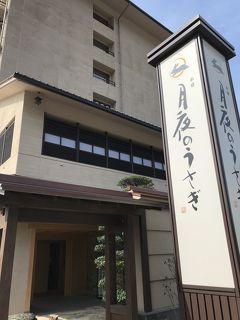 鳥取・島根・広島 2泊3日の旅[お宿 月夜のうさぎ宿泊記編]