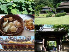 日帰りはとバスツアー「横浜・鎌倉いいとこどり」