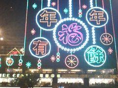 春節の香港