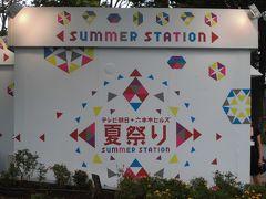 テレビ朝日夏祭りに行ってきました。