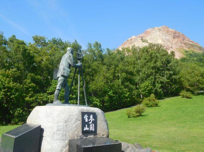 ダイナミック有珠山&昭和新山(2018夏・北海道の旅⑧)