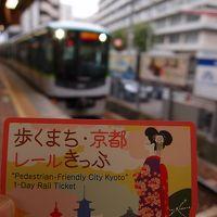 酷暑の夏 京都旅行 その1