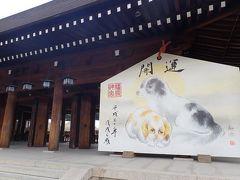 京都奈良へ(23)奈良・橿原神宮と神武天皇陵