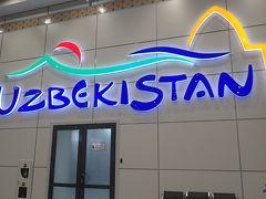 2018年8月 ウズベキスタン旅行(その1・ウズベキスタン入国,タシケント→サマルカンド)