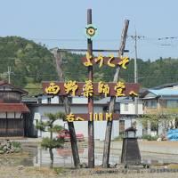 小浜と湖北の古寺と仏像を巡る旅(2日目)