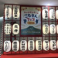 音楽と旅する徳島・鳴門