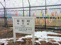 冬の板門店! 緊張の北朝鮮国境に行く