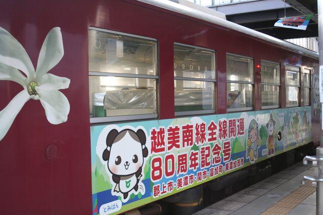 ふるさと納税で、長良川鉄道の一日乗車券をゲットしたので、それを使うために(?)サンメンバーズひるがの へ泊まりに行きました。