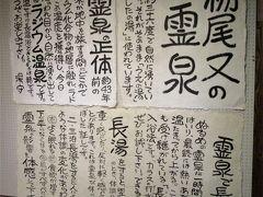 秘湯巡り 新潟編