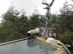 秘湯巡り 長野編