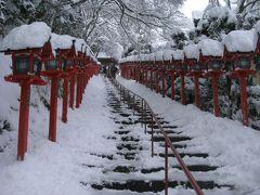 前夜泊日帰りで雪景色の鞍馬寺・貴船神社を歩く