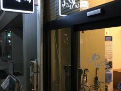 高田馬場発の人気ラーメン店「らぁ麺 やまぐち」~フレンチの重鎮もはまっている極旨の鶏ラーメンを提供するミシュランビブグルマン獲得の超優良店~