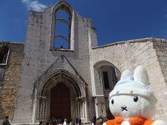 グーちゃん、ポルトガルへ行く!(リスボン/カルモ修道院の秘密とは・・・。編)