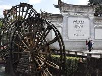 世界遺産の街 麗江古城を目指して �