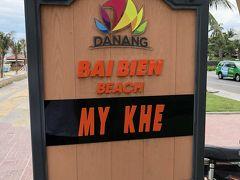 2018夏休み第2弾はダナンでビーチリゾート?  その2