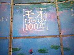 横浜-3 横浜美術館 モネ-それからの100年-展 ☆モネの絵画に魅せられるわけは?