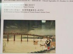 横浜-4 横浜美術館コレクション展 明治期/日本の美術は  ☆開国のころ-記録作品