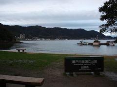 徳島・鞆の浦旅行記2016年冬(6)仙酔島・鞆の浦散策と帰路編