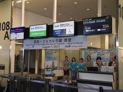 2017年8月【1】ANAビジネスクラスで行くジャワ島3つの世界遺産巡りとジャカルタ5日間(ANA羽田→ジャカルタ線・増便記念の初便871便で出発だよ!)