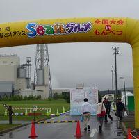 全国規模のグルメイベント sea級グルメが紋別で開催!!日帰りで早速 行ってきまーす!!(*^。^*)