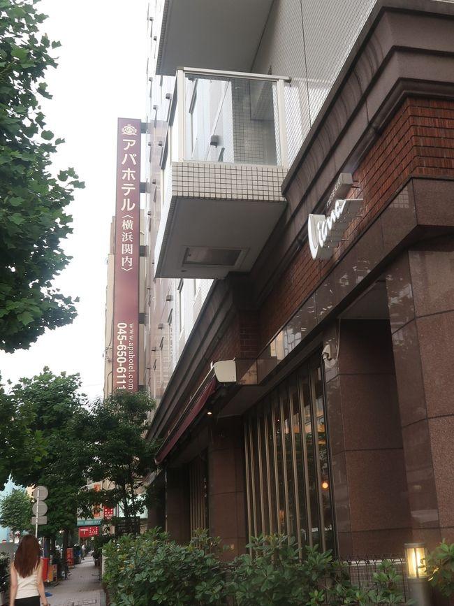 アパグループ株式会社(APA Group)は、アパホテルなどを傘下とする、都市開発、建設業を中心とした企業。本社は東京都港区赤坂、本店は石川県金沢市。 マンション事業は、グループ代表である元谷外志雄が代表を兼ね、ホテル事業は妻の元谷芙美子が社長を務めるアパホテル株式会社が行っている。 <br />商号のアパ (APA) とは、「Always Pleasant Amenity」の頭文字から採られた頭字語である。用いられているロゴでは、&quot;A&quot;の横線が2文字ともなく、&quot;Λ&quot;のような形になっている。 <br /><br />アパホテルは1980年11月設立。1984年12月には最初のアパホテルを金沢市内に開業した。 2010年からは東京23区内での出店を加速している。2011年9月以降はフランチャイズ展開も行い、2016年5月時点で39店舗目となっている。 ホテル数は建築中も合わせると440ホテル、74,023室となっている(2018年2月現在)。<br />(フリー百科事典『ウィキペディア(Wikipedia)』より引用)<br /><br />JR根岸線・横浜線「関内駅」北口から徒歩3分、市営地下鉄ブルーライン「関内駅」3番出口から徒歩1分、最上階には露天風呂付きの大浴殿を完備。手足を伸ばしてのんびりとお湯につかり、仕事のストレスや旅の疲れを癒すことができます。(下記より引用)<br /><br />アパホテル〈横浜関内〉 については・・<br />https://www.apahotel.com/hotel/shutoken/08_yokohamakannai/<br />